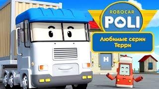 Робокар Поли - Любимые серии Терри | Новый сборник мультфильма