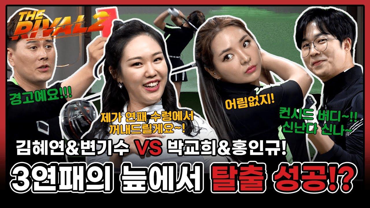 김혜연&변기수 VS 박교희&홍인규! 3연패의 늪에서 탈출 성공!? [더라이벌 시즌2 12회-2]