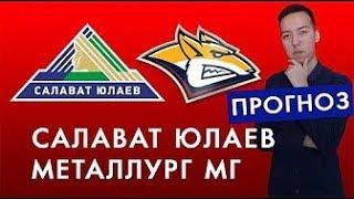 Прогноз Pro Bet - Салават Юлаев - Металлург