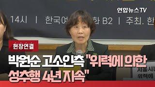 """[현장연결] 박원순 고소인측 """"4년간 성추행…음란 문자 등 수위 심각해져"""" / 연합뉴스TV (YonhapnewsTV)"""