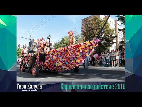 Карнавальное шествие на День города Калуги 2016