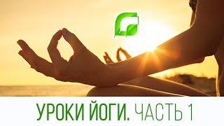 """Уроки по Йоге от Ирины Савельевой в рамках проекта """"Здоровый образ жизни от Greenmade"""""""