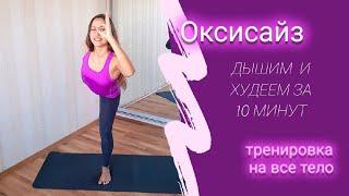 Оксисаз. Комплекс упражнений для похудения.