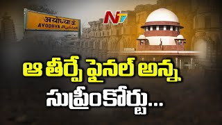 Supreme Court Dismisses Review Petitions Against Ayodhya Verdict |  NTV