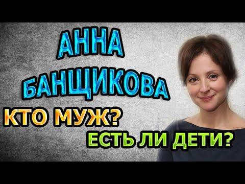 АННА БАНЩИКОВА - БИОГРАФИЯ. КТО МУЖ? ЕСТЬ ЛИ ДЕТИ? Сериал Ищейка 4 сезон (2020)