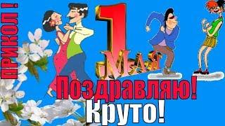 Прикольное веселое поздравление с 1 Мая! Красивое майское видео поздравление !🛩️