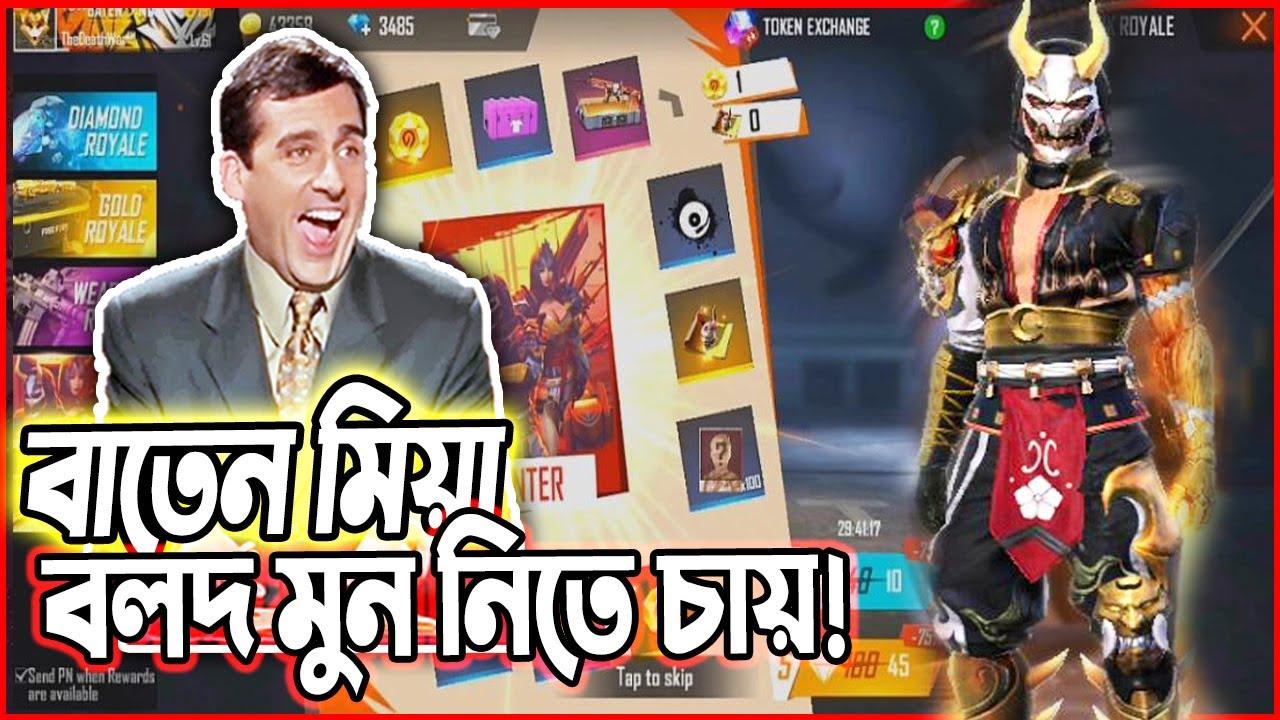 বলদ মুন নিতে চায় বাতেন মিয়া!Free Fire New Event|Blood Moon|Free Fire Bangla Funny Video|Mama Gaming