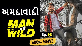 AMDAVADI MAN vS WILD - part 6 | Swagger Baba | અમદાવાદી | Gujju Comedy