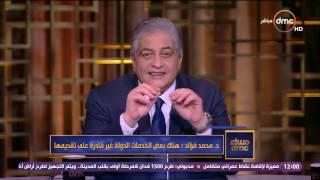 مساء dmc - د. محمد فؤاد : هناك بعض الخدمات الدولة غير قادرة على تقديمها