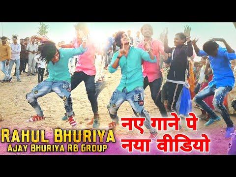 नया वीडियो नया डांस, Rahul Bhuriya Ajay Bhuriya & RB Group Bordi