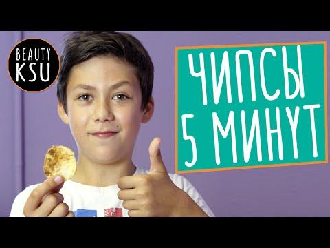 видео: Как сделать чипсы в микроволновке за 5 минут