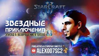 Звездные Приключения в StarCraft II c Alex007 | Эпизод 5: Возвращение в ТОР200