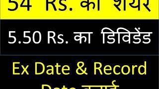 54  Rs. का शेयर 5.50 Rs. का डिविडेंड (Dividend) Ex Date & Record Date बताई