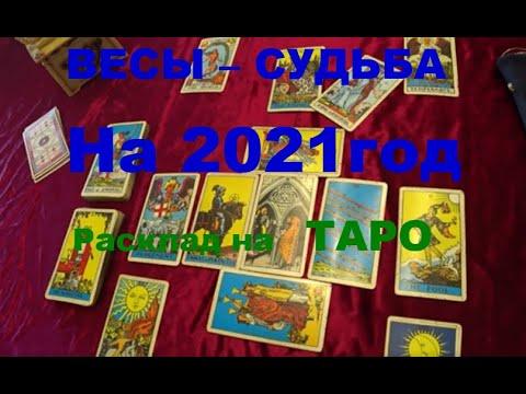 ВЕСЫ – СУДЬБА на 2021-ый год – важный расклад на картах ТАРО