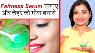Fairness Serum - फेयरनेस सीरम लगाए और चेहरे को गोरा बनाये   Homemade Fairness Serum for Fair Skin