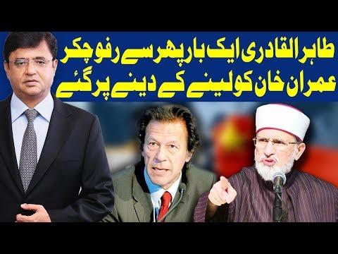 Dunya Kamran Khan Ke Sath - 31 January 2018 - Dunya News
