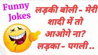 Majedaar Chutkule || Funny Jokes In Hindi || चुटकुले 44 ||