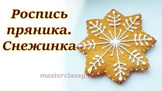 Роспись пряников глазурью на Новый год. Мастер-класс, видео урок. Как расписать пряник - снежинку