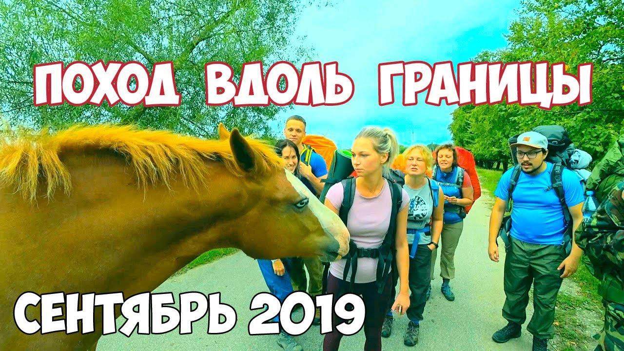 Поход вдоль границы с Польшей /cентябрь 2019/ пеший поход /пвд /Калининградская область
