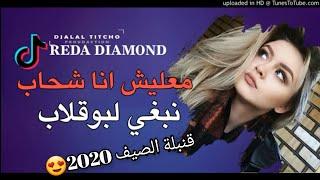 Cheb Reda Diamond / Ma3lich Ana Cha7ab Nebghi Lboglab معليش انا شحاب نبغي لبوق🎤💣 _#abonné