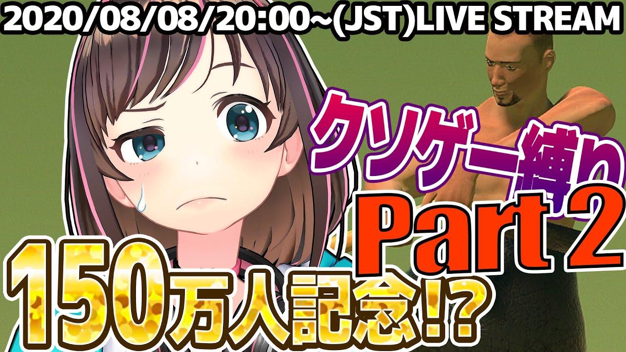 Part2!!怒涛の6時間配信!?150万人記念で壺おじ+クソゲー?