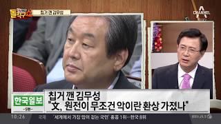 """""""文, 탈원전은 독재적 발상""""… 김무성, 정치행보 재개"""