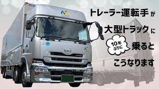 【大型トラック体験記】トレーラー運転手が大型トラックに乗るとこうなります。