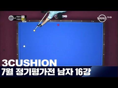 [당구-Billiard] 3 Cushion_Seong-Soo Yoon v Gyeong-Nam Ko_Seoul BF Warm-Up Match_R of 16_Full_2