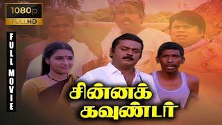 Chinna Gounder Full Movie 1080p HD | Vijayakanth | Sukanya | Manorama | Goundamani |Senthil|Vadivelu