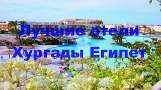 Лучшие отели Хургады Египет(, 2015-10-14T20:46:04.000Z)