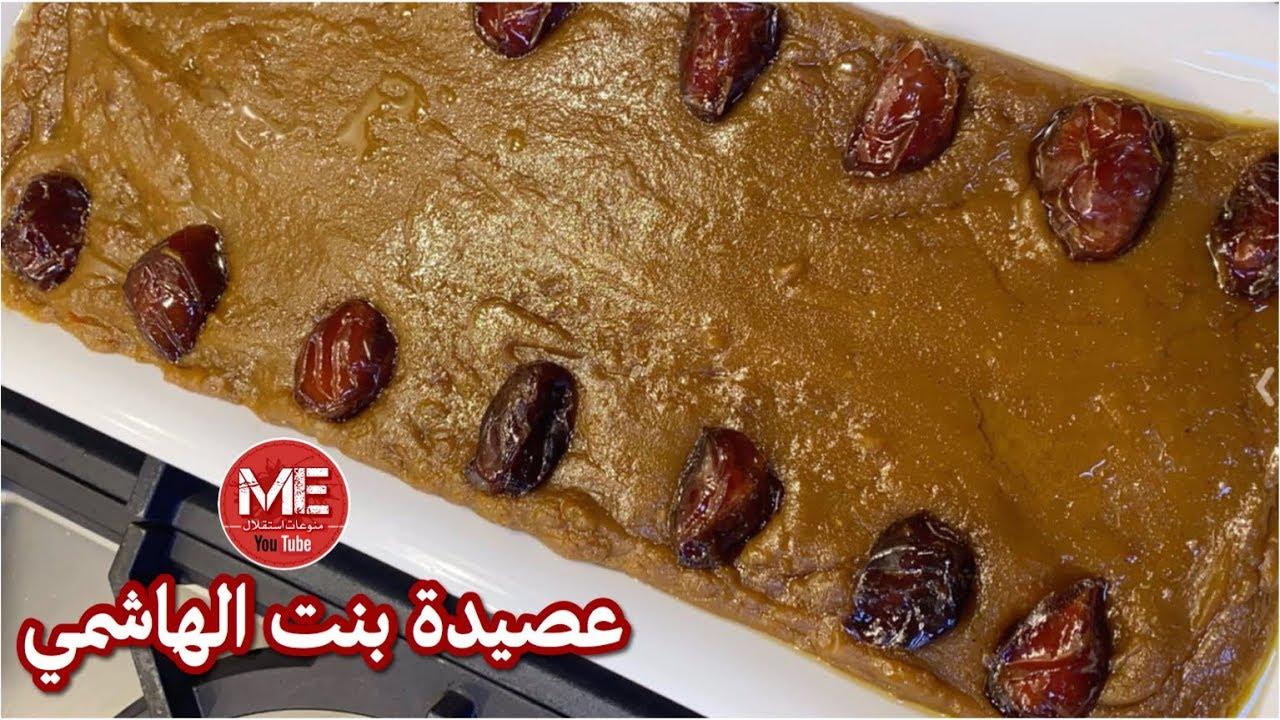 عصيدة بطريقة سهلة وسريعة بنت الهاشمي Youtube