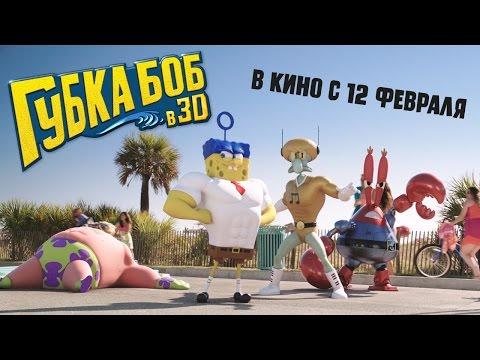 Губка боб 3д смотреть онлайн бесплатно мультфильм