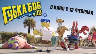 Губка Боб в 3D - Официальный трейлер