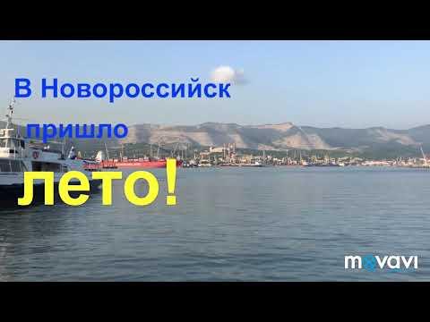 В Новороссийск пришло лето!