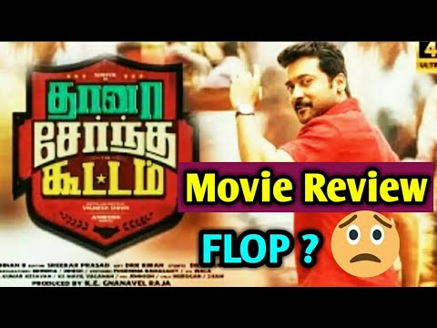 Thaanaa Serntha Kootam Movie Review | Surya, Keerthy Suresh, Anirudh | TSK Movie Review | TSK Movie