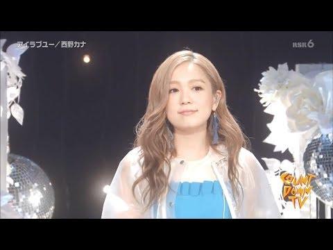 アイラブユー - 西野カナ/I Love You - Nishino Kana