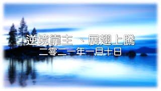 「逆境靠主 、展翅上騰」  林棟樑傳道主講  多倫多福音浸信會  二零二一年一月十日粵语主日崇拜重播
