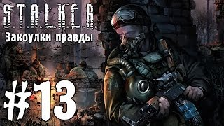 S.T.A.L.K.E.R. Закоулки правды #13 - КПК Дэйла