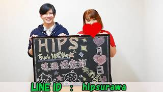 ちょい!ぽちゃ萌っ娘Hip's浦和のお店動画