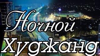 Ночной Худжанд 2015(Пробег по ночному городу Худжанд 2015 Подключаемся к партнерской программе от VSP Group и зарабатываем на YouTube:..., 2015-02-26T07:59:39.000Z)