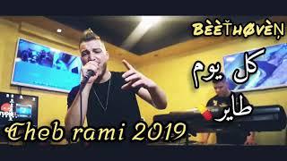Cheb Rami 2020 | kol youm tayr ft zakzouk - (EXCLUSIVE LIVE) by BèèŤhØvèŅ