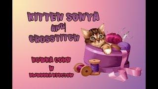 "Трейлер к каналу ""Kitten Sonya and Crosstitch' (""Кошка Соня и вышивка крестом"")"