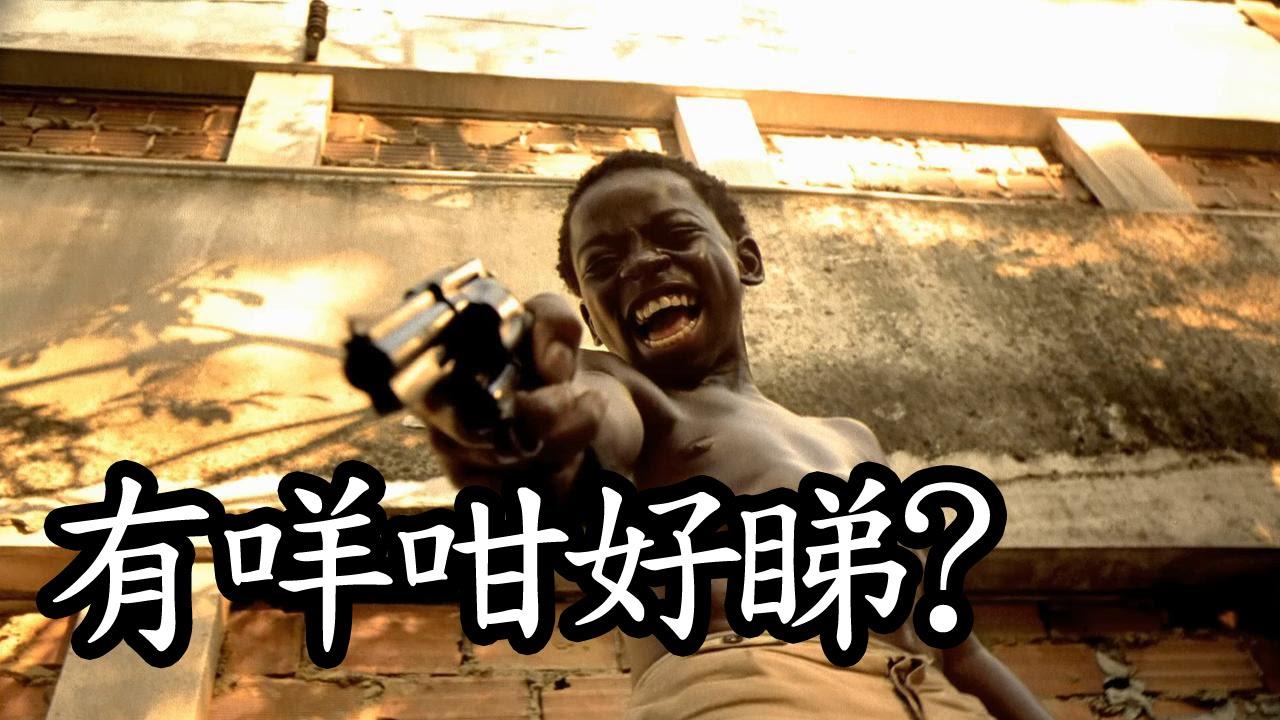 《無主之城》City of God 有咩咁好睇? - YouTube