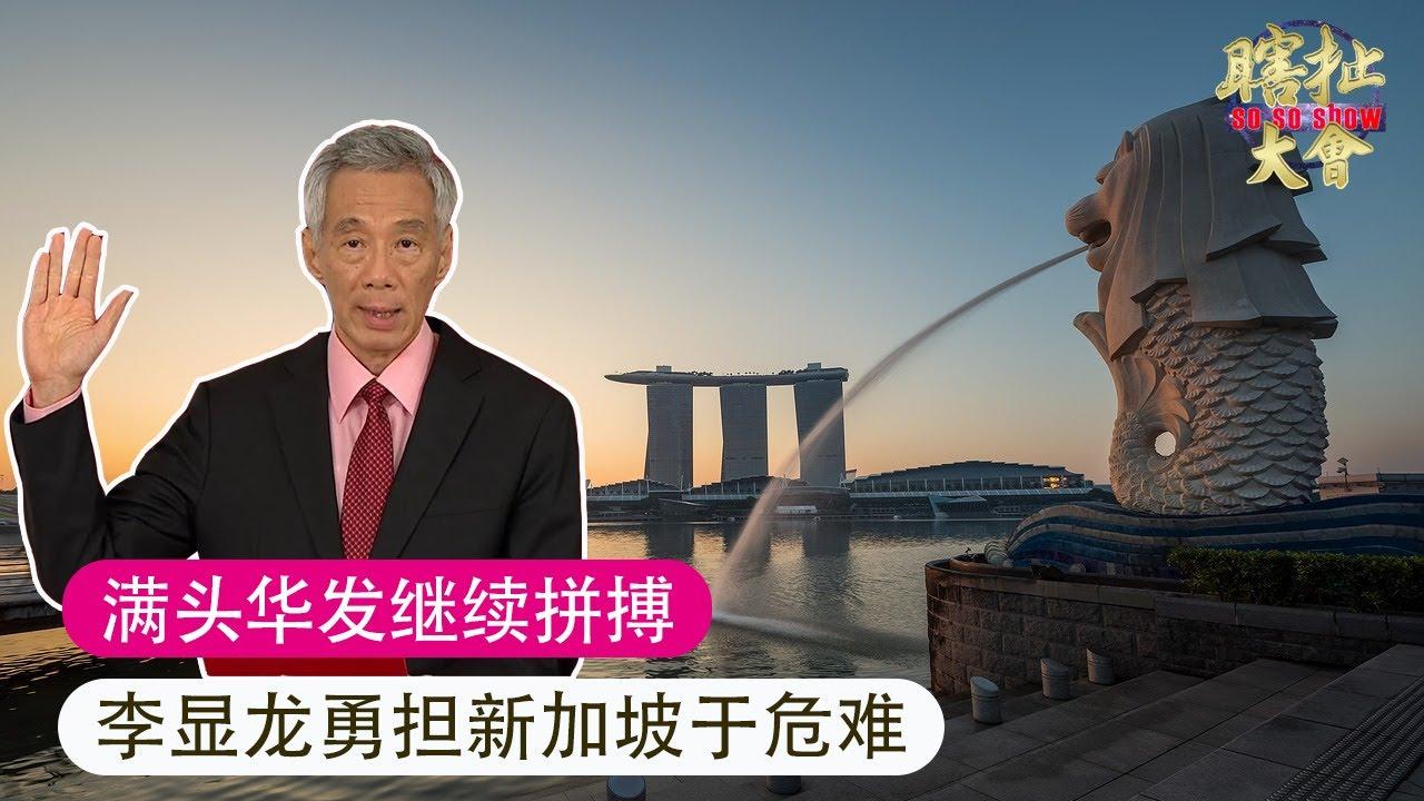 李显龙满头华发继续拼搏,力挽新加坡于狂澜,就职讲话提到的四个重任是什么?