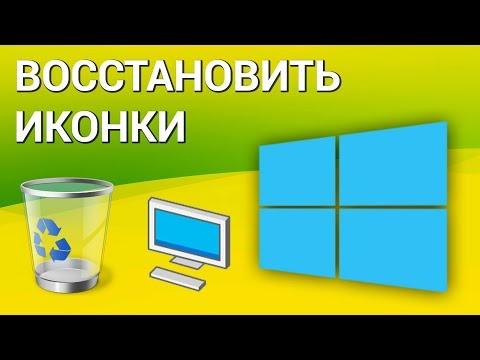 Как восстановить иконки рабочего стола Windows 10