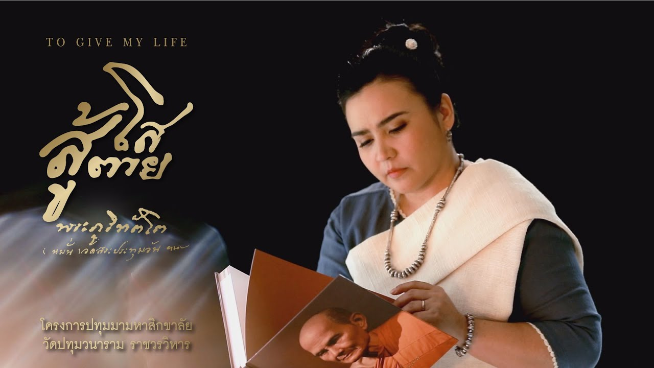 """Official MV """"สู้โสตาย (To Give My Life)"""" -  ปาน ธนพร แวกประยูร"""