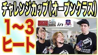 【ミニ四駆】HYPER DASH基地チャレンジカップSPRINGinFORCELABOオープンクラス第1〜3ヒート【mini4wd】 thumbnail