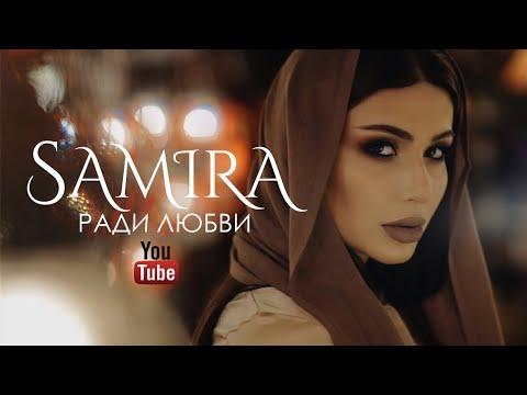 Samira - Ради любви (2018)