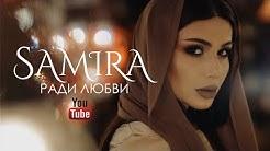 Samira - Ради любви (ПРЕМЬЕРА КЛИПА 2018)