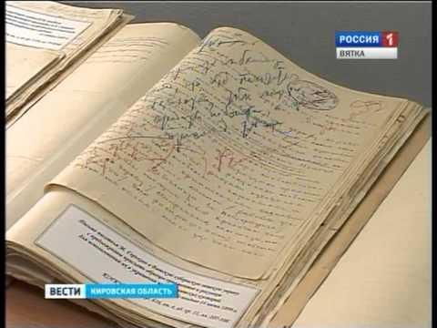 Выставка уникальных архивных документов.